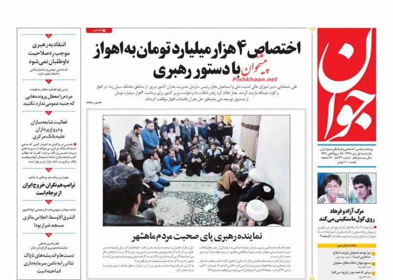 عناوین اخبار روزنامه جوان در روز یکشنبه ۱ دی :