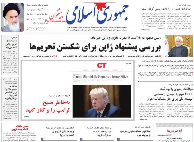 عناوین اخبار روزنامه جمهوری اسلامی در روز یکشنبه ۱ دی
