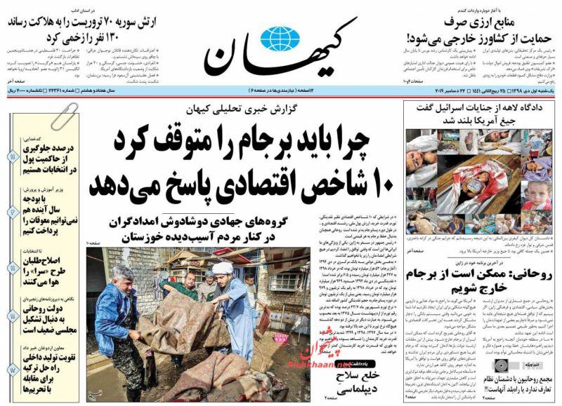 عناوین اخبار روزنامه کيهان در روز یکشنبه ۱ دی