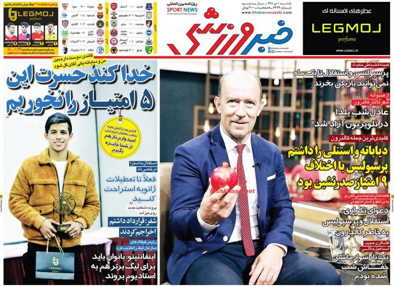 عناوین اخبار روزنامه خبر ورزشی در روز یکشنبه ۱ دی