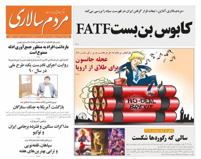 عناوین اخبار روزنامه مردم سالاری در روز یکشنبه ۱ دی :