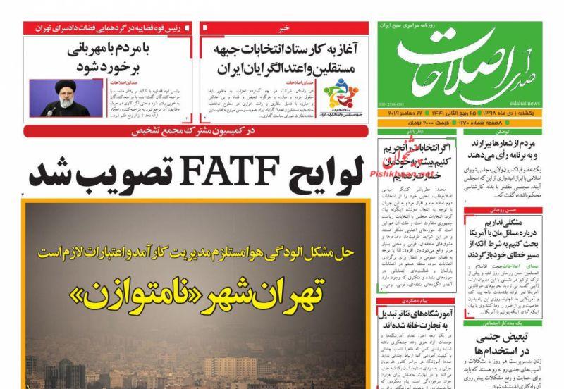 عناوین اخبار روزنامه صدای اصلاحات در روز یکشنبه ۱ دی