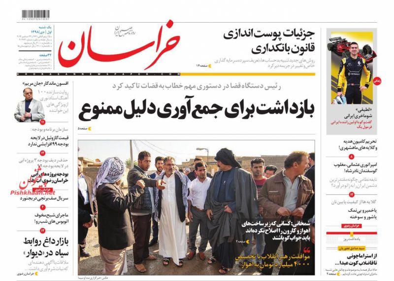 عناوین اخبار روزنامه خراسان در روز یکشنبه ۱ دی