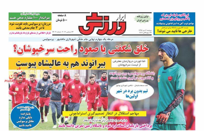 عناوین اخبار روزنامه ابرار ورزشى در روز دوشنبه ۲ دی