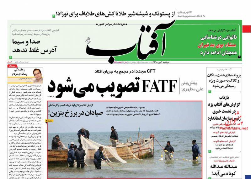 عناوین اخبار روزنامه آفتاب یزد در روز دوشنبه ۲ دی :