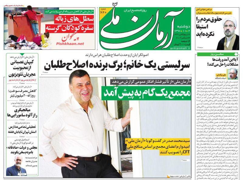 عناوین اخبار روزنامه آرمان ملی در روز دوشنبه ۲ دی