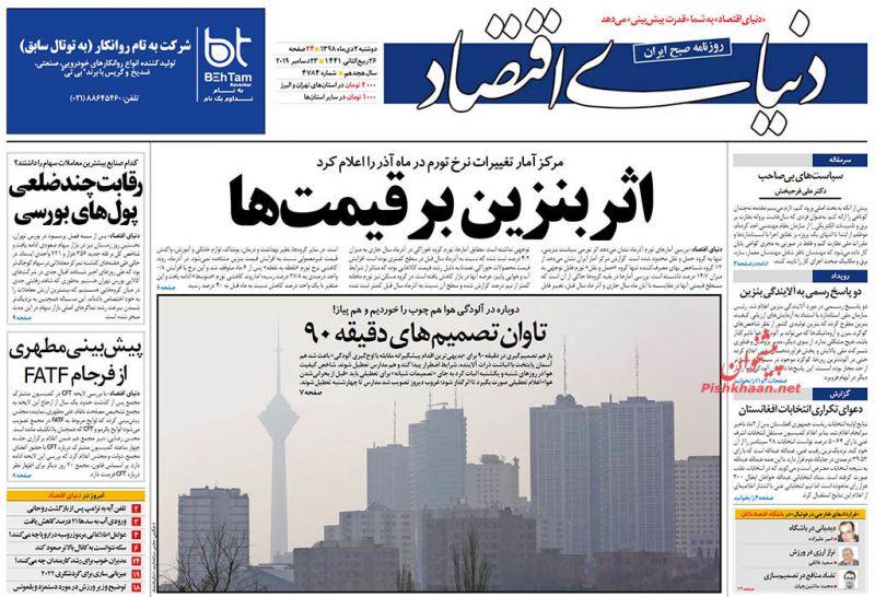 عناوین اخبار روزنامه دنیای اقتصاد در روز دوشنبه ۲ دی :