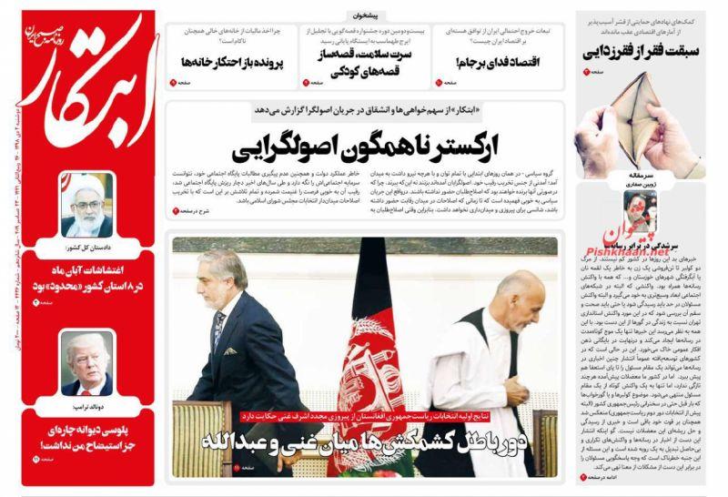 عناوین اخبار روزنامه ابتکار در روز دوشنبه ۲ دی :
