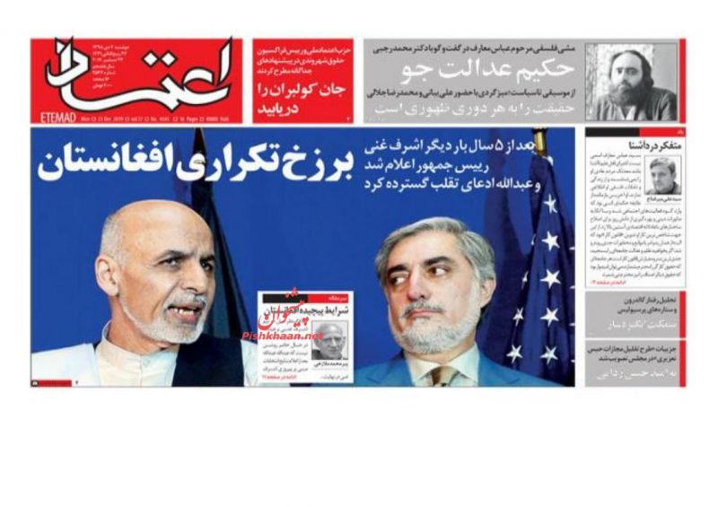 عناوین اخبار روزنامه اعتماد در روز دوشنبه ۲ دی :