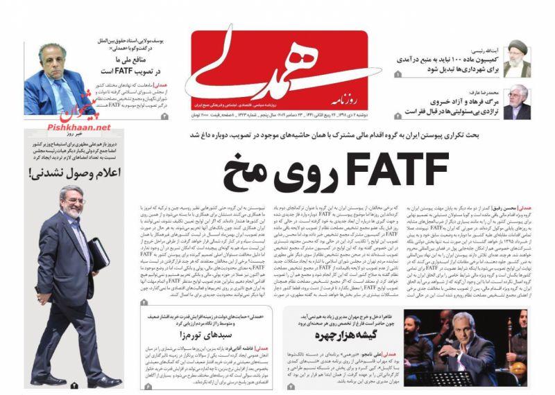 عناوین اخبار روزنامه همدلی در روز دوشنبه ۲ دی :