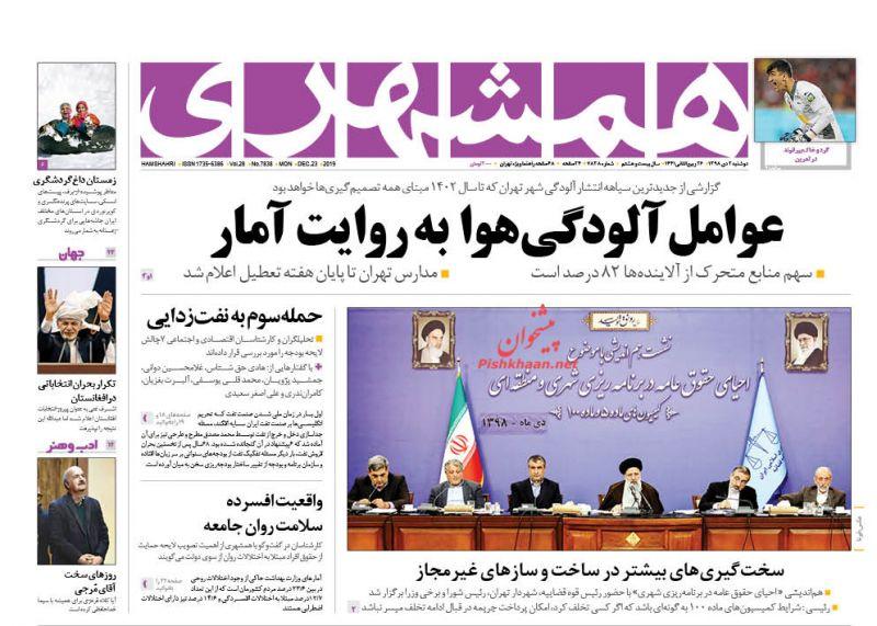 عناوین اخبار روزنامه همشهری در روز دوشنبه ۲ دی