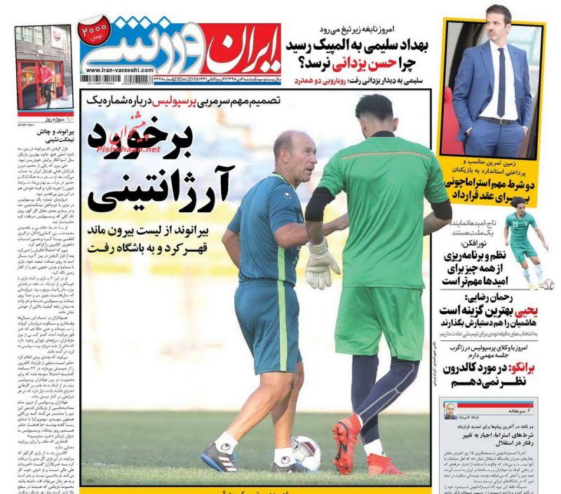 عناوین اخبار روزنامه ایران ورزشی در روز دوشنبه ۲ دی
