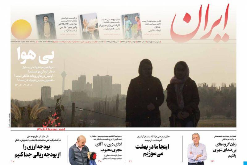 عناوین اخبار روزنامه ایران در روز دوشنبه ۲ دی