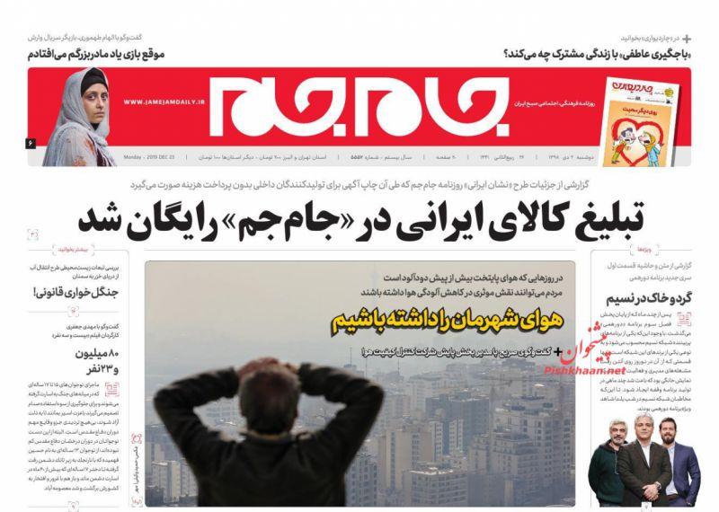 عناوین اخبار روزنامه جام جم در روز دوشنبه ۲ دی