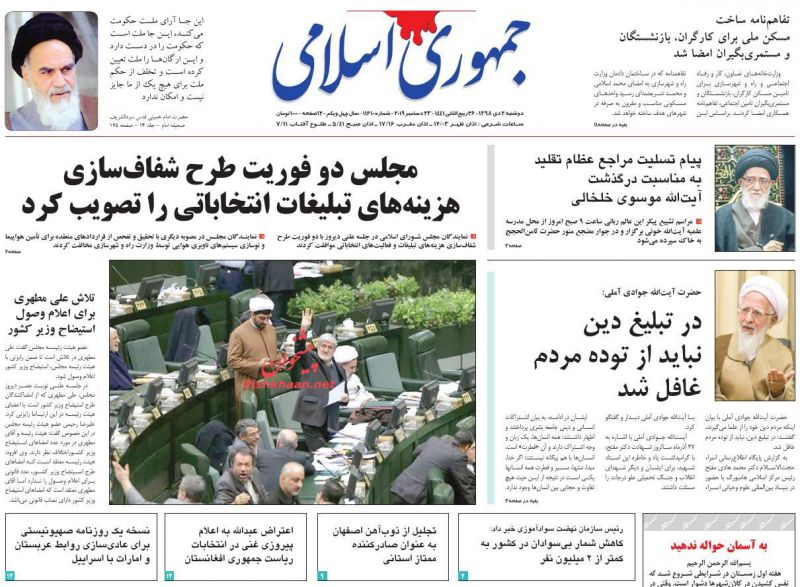 عناوین اخبار روزنامه جمهوری اسلامی در روز دوشنبه ۲ دی