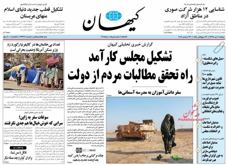 عناوین اخبار روزنامه کيهان در روز دوشنبه ۲ دی