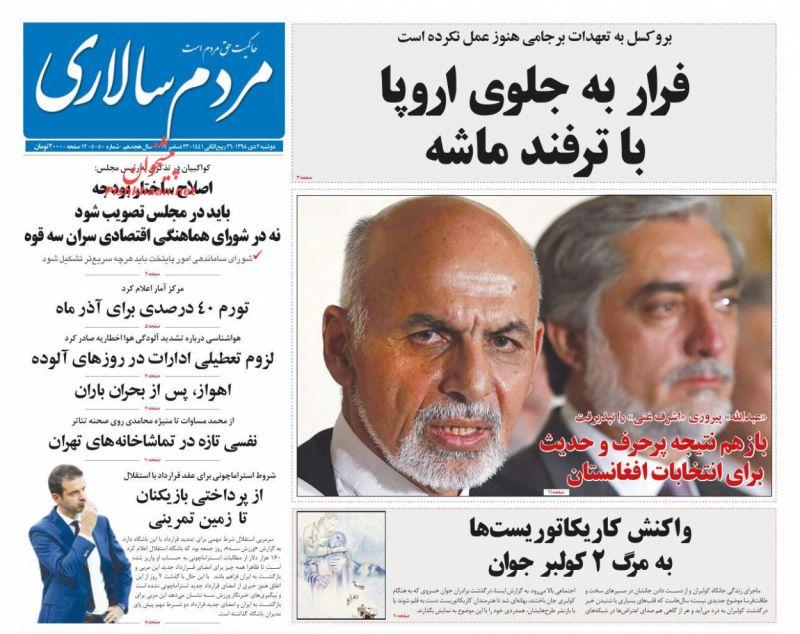 عناوین اخبار روزنامه مردم سالاری در روز دوشنبه ۲ دی