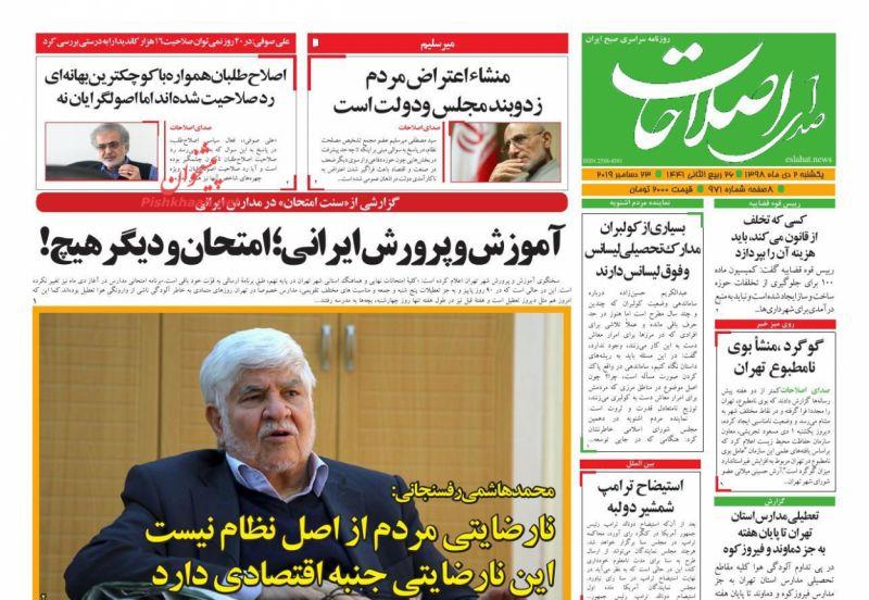 عناوین اخبار روزنامه صدای اصلاحات در روز دوشنبه ۲ دی
