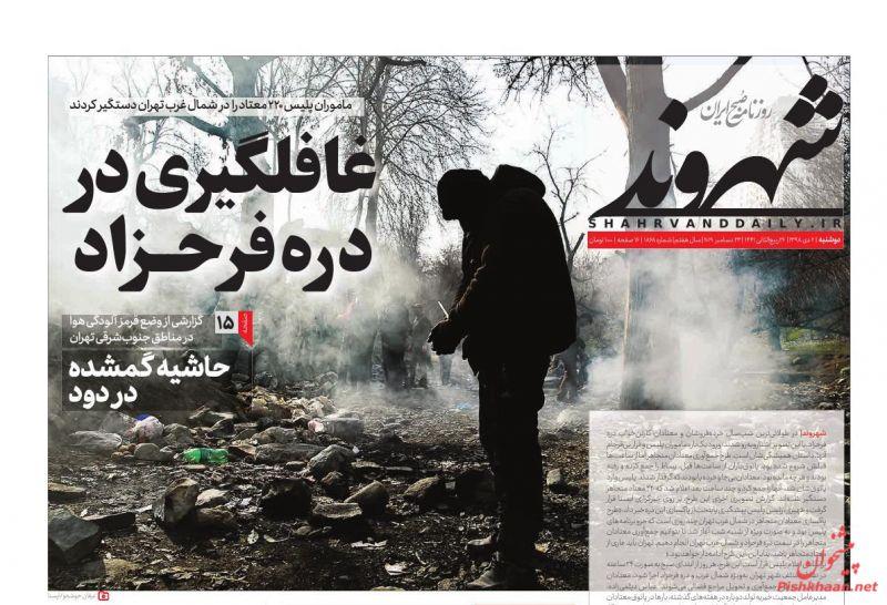 عناوین اخبار روزنامه شهروند در روز دوشنبه ۲ دی