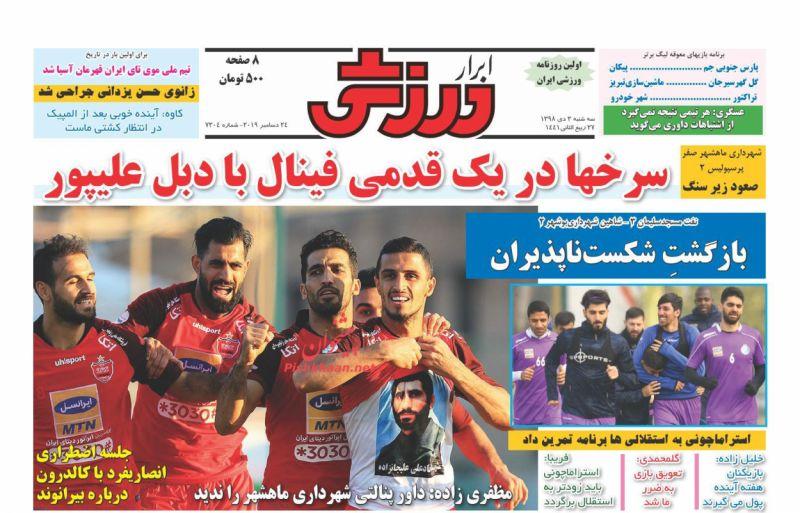 عناوین اخبار روزنامه ابرار ورزشى در روز سهشنبه ۳ دی :