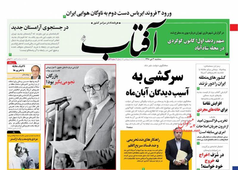 عناوین اخبار روزنامه آفتاب یزد در روز سهشنبه ۳ دی