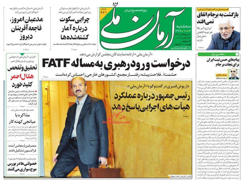 عناوین اخبار روزنامه آرمان ملی در روز سهشنبه ۳ دی :