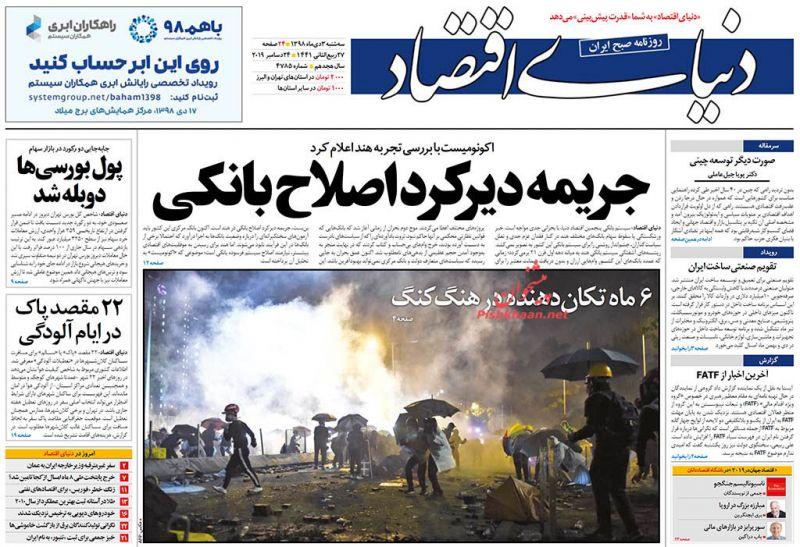 عناوین اخبار روزنامه دنیای اقتصاد در روز سهشنبه ۳ دی :