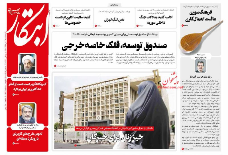 عناوین اخبار روزنامه ابتکار در روز سهشنبه ۳ دی :