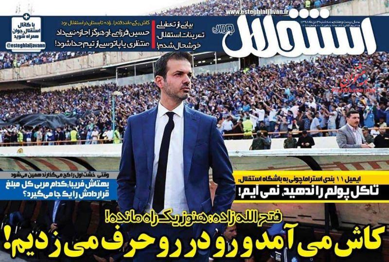 عناوین اخبار روزنامه استقلال جوان در روز سهشنبه ۳ دی :