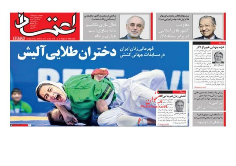 عناوین اخبار روزنامه اعتماد در روز سهشنبه ۳ دی