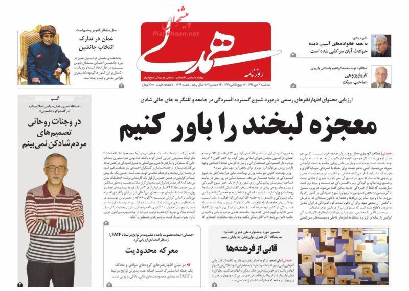 عناوین اخبار روزنامه همدلی در روز سهشنبه ۳ دی :