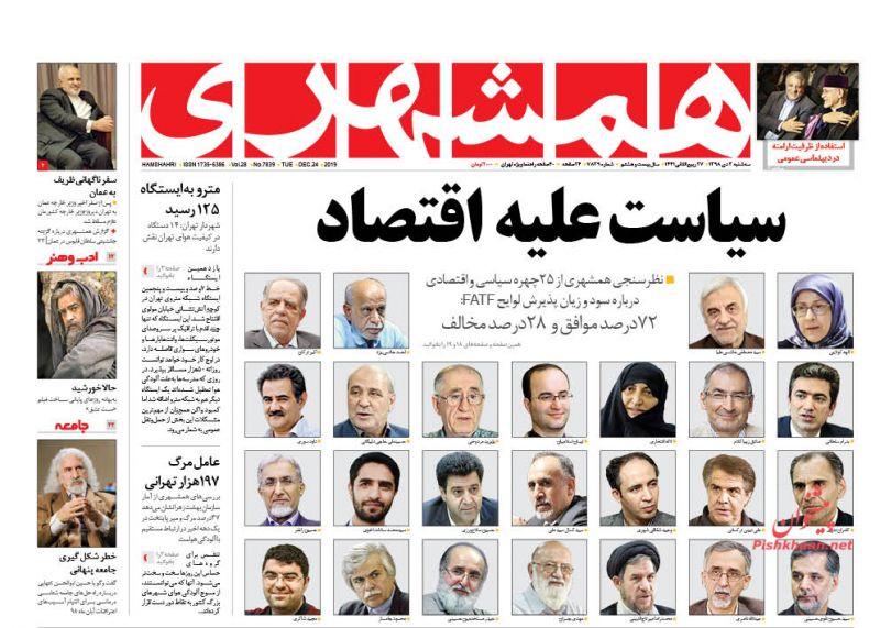 عناوین اخبار روزنامه همشهری در روز سهشنبه ۳ دی