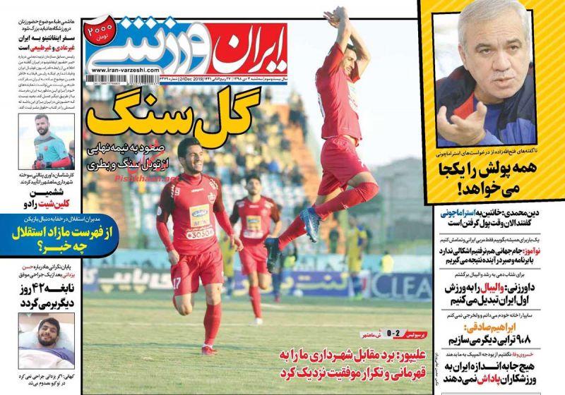 عناوین اخبار روزنامه ایران ورزشی در روز سهشنبه ۳ دی