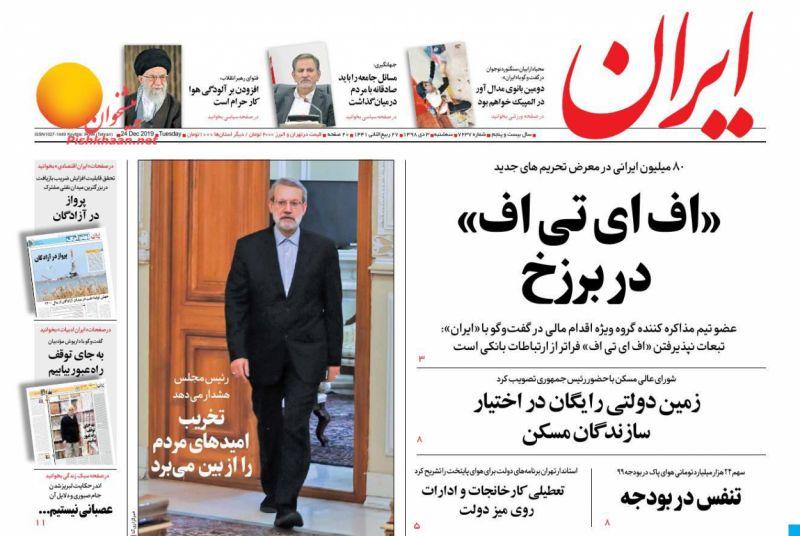 عناوین اخبار روزنامه ایران در روز سهشنبه ۳ دی