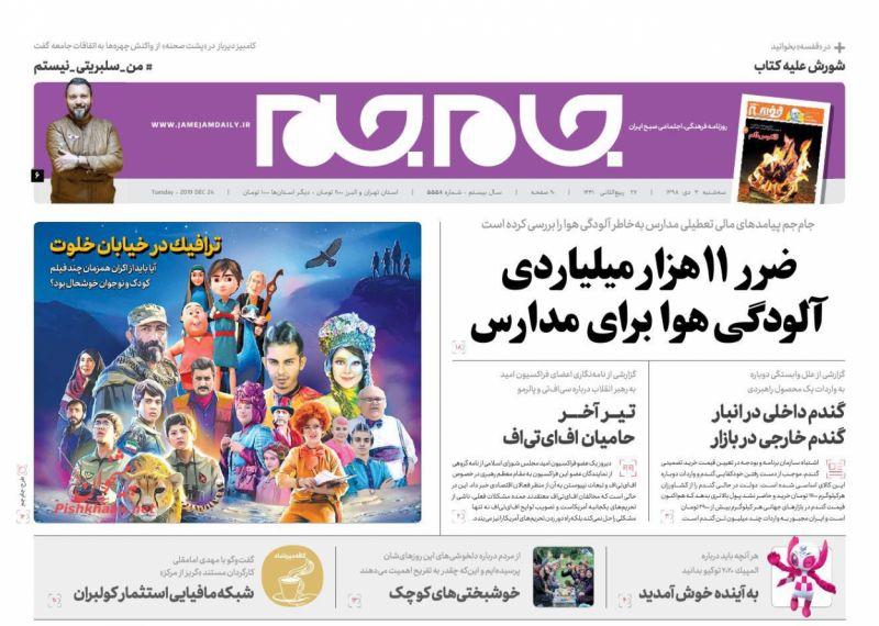 عناوین اخبار روزنامه جام جم در روز سهشنبه ۳ دی