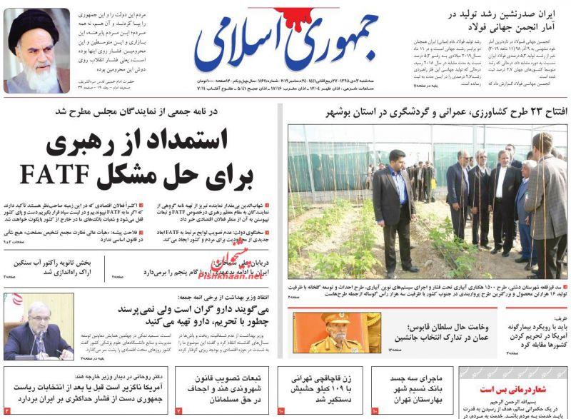 عناوین اخبار روزنامه جمهوری اسلامی در روز سهشنبه ۳ دی