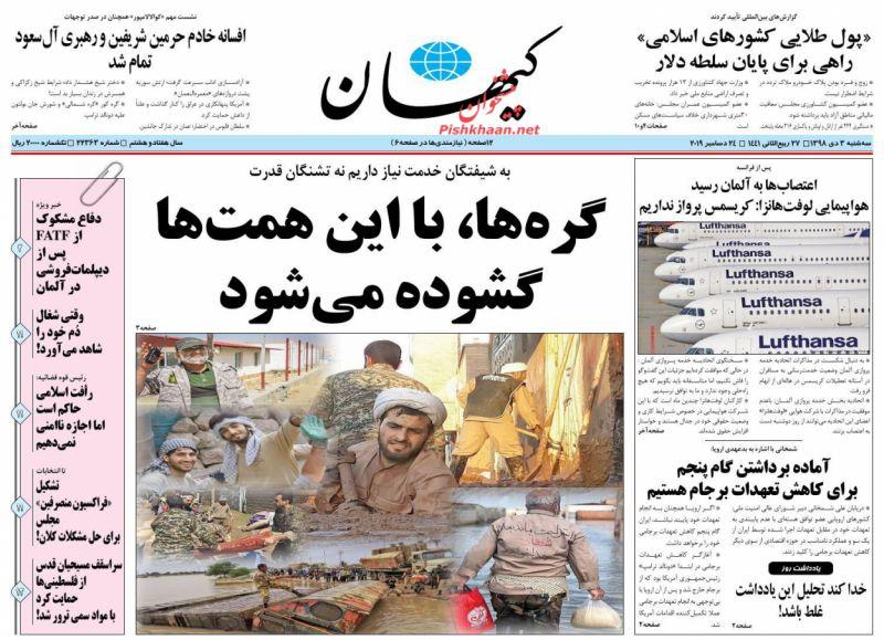 عناوین اخبار روزنامه کيهان در روز سهشنبه ۳ دی