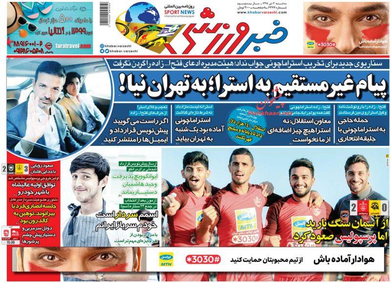 عناوین اخبار روزنامه خبر ورزشی در روز سهشنبه ۳ دی