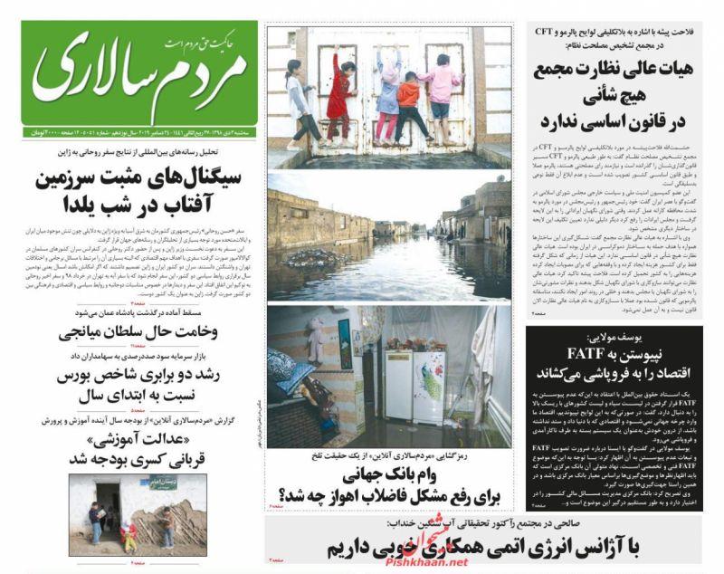عناوین اخبار روزنامه مردم سالاری در روز سهشنبه ۳ دی :