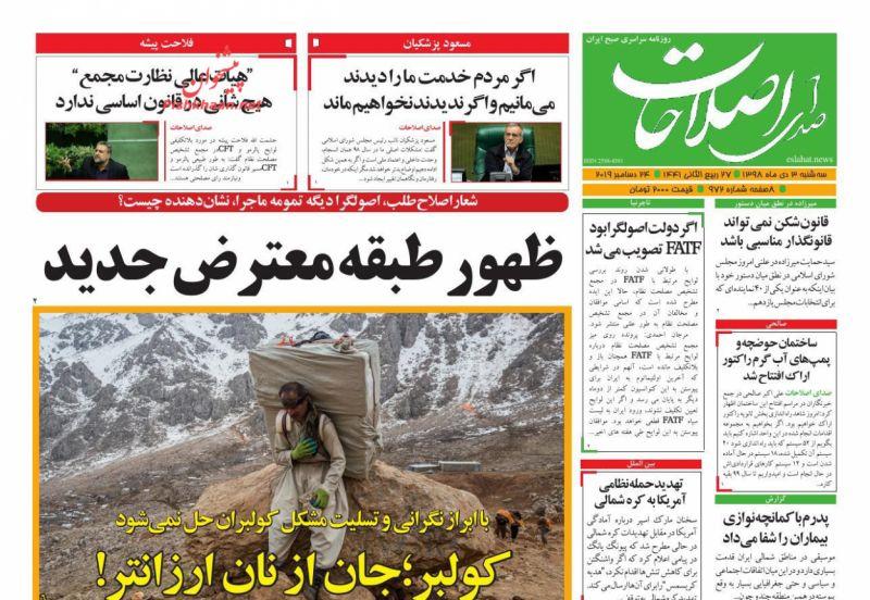 عناوین اخبار روزنامه صدای اصلاحات در روز سهشنبه ۳ دی :
