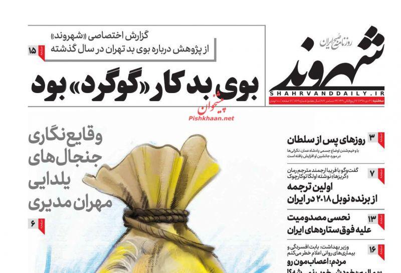 عناوین اخبار روزنامه شهروند در روز سهشنبه ۳ دی