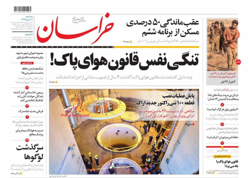 عناوین اخبار روزنامه خراسان در روز سهشنبه ۳ دی