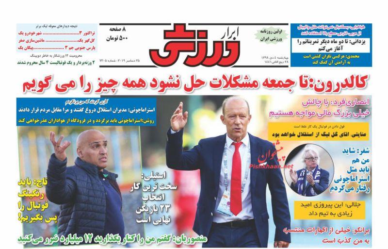عناوین اخبار روزنامه ابرار ورزشى در روز چهارشنبه ۴ دی