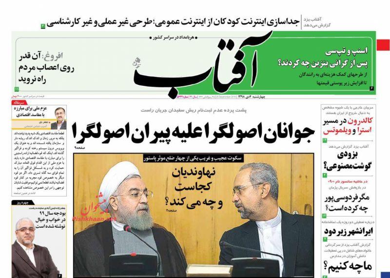 عناوین اخبار روزنامه آفتاب یزد در روز چهارشنبه ۴ دی