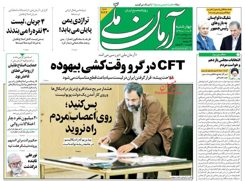 عناوین اخبار روزنامه آرمان ملی در روز چهارشنبه ۴ دی :