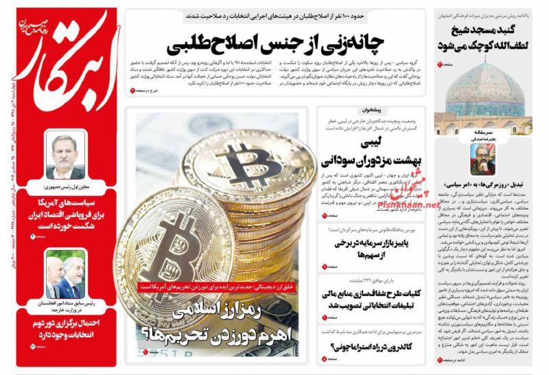 عناوین اخبار روزنامه ابتکار در روز چهارشنبه ۴ دی :