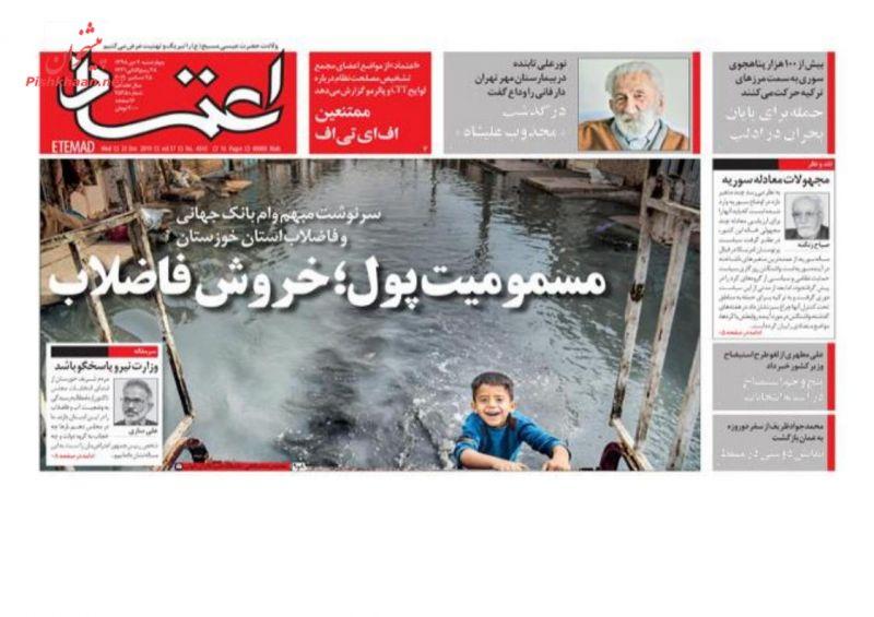 عناوین اخبار روزنامه اعتماد در روز چهارشنبه ۴ دی