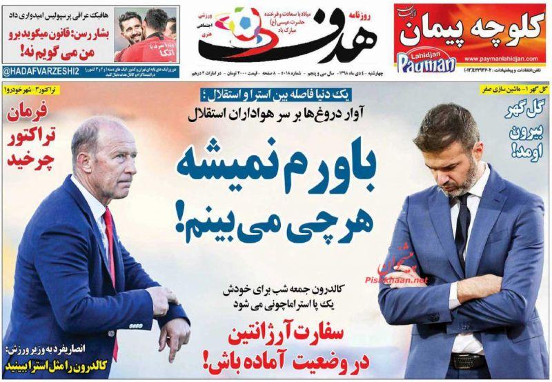 عناوین اخبار روزنامه هدف در روز چهارشنبه ۴ دی :