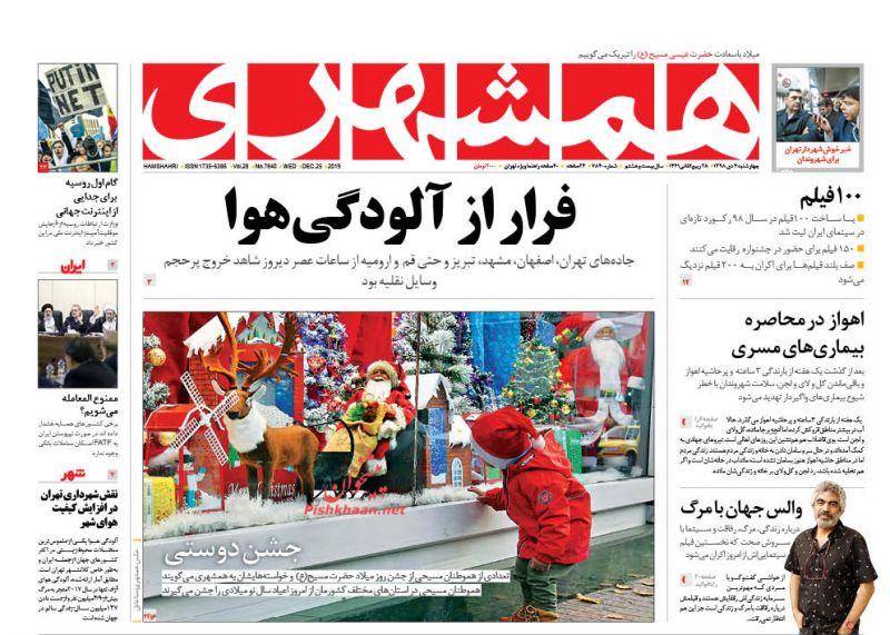 عناوین اخبار روزنامه همشهری در روز چهارشنبه ۴ دی