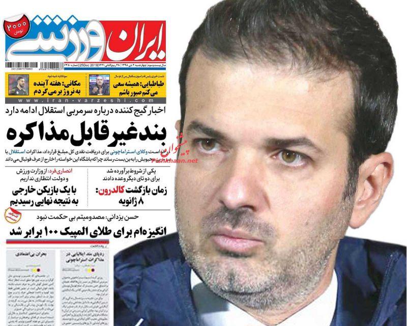 عناوین اخبار روزنامه ایران ورزشی در روز چهارشنبه ۴ دی